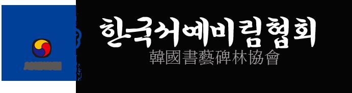 한국서예비림협회